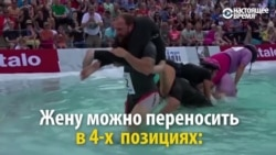 Россиянин Дмитрий Сагал победил на Чемпионате мира по переносу жен