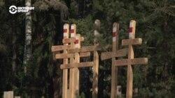 Главное: в Беларуси сносят кресты на месте сталинских расстрелов