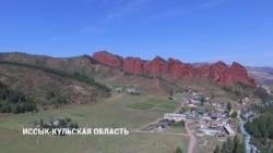 В Кыргызстане есть сбор на содержание курортов, но их не ремонтируют