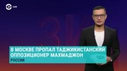 Азия: в Москве пропал еще один оппозиционер из Таджикистана