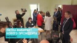В Литве проходят президентские выборы