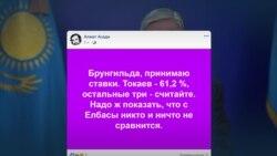 """""""Выборы будут, выбора не будет: демократия по-казахски"""""""