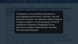 Нападение на Джемаля, Расторгуева и Радченко не было грабежом и другие версии убийства журналистов в ЦАР