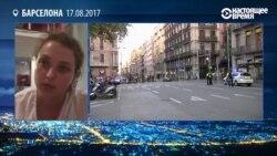 """""""Была мысль, что это очередное движение против туристов"""". Очевидец теракта в Барселоне"""