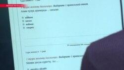 30 тысяч киргизских чиновников, начиная с президента, ждет экзамен по госязыку