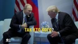 Кто кого переиграл? СМИ в США и России по-разному оценили встречу Путина с Трампом