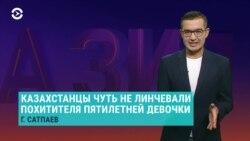 Азия: суд Линча и беспорядки в Казахстане