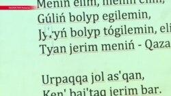 Назарбаев опять утвердил новый вариант казахского алфавита на латинице