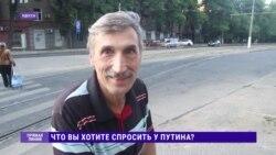 """""""Когда он перестанет издеваться и над своей страной, и над Украиной?"""": вопросы Путину со всего мира"""