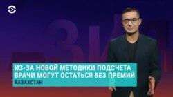 Азия: миллион жителей Казахстана ждет бедность