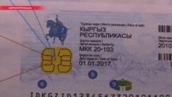 """Киргизские националисты требуют вернуть в паспорта графу """"национальность"""""""