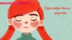 История Назик: ее украли и выдали замуж против ее воли