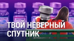 Итоги: обязательная вакцинация и новые санкции
