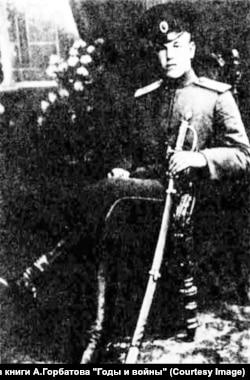 Юный Александр Горбатов