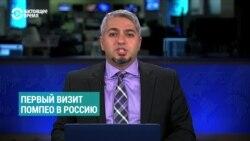 Неделя: зачем Майк Помпео едет в Россию?
