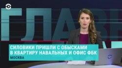 Главное: массовые обыски у соратников Навального