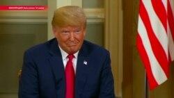 Трамп пригласил Путина в Вашингтон. Доедет ли российский лидер до Америки?