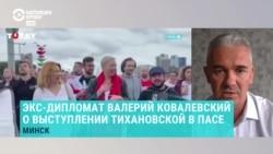 Бывший белорусский дипломат – о неудачной попытке выслать Колесникову в Украину и выступлении Тихановской