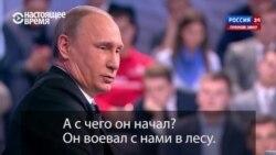 """Путин о Кадырове: """"Он с нами воевал в лесу с оружием в руках"""""""