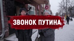 МАРТ.ДОК: Звонок Путина. Челябинск