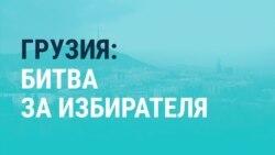 Как грузинские каналы агитировали за кандидатов в президенты