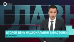 Главное: забастовка в Беларуси, день 2