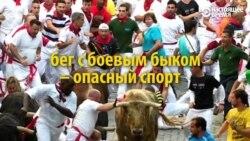 Фестиваль Сан-Фермин в Испании: опасные бега с быками