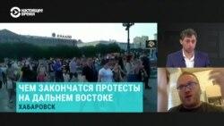 Политолог – о корнях многотысячных акций в Хабаровском крае