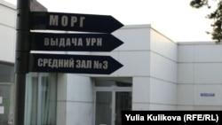 Крематорий в Санкт-Петербурге