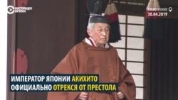 Император Японии отрекся от престола из-за престарелого возраста