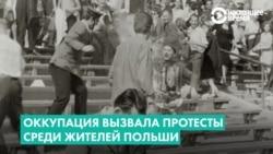 Оккупация 1968: Польша