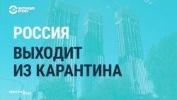 """""""Работать пора и работать надо"""": реакция СМИ на конец карантина в России"""