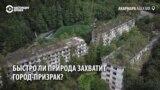 Природа захватила города в Абхазии, которые бросили люди