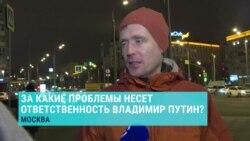 Бедность, смертность, воровство: за какие проблемы несет ответственность Путин?