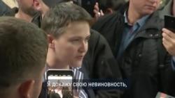 Надежду Савченко освободили из-под ареста