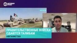"""Азия: возвращение """"Талибана"""""""