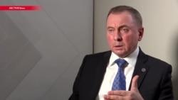 Минск ведет переговоры по облегчению визового режима с ЕС. Глава белорусского МИДа о России, Европе и Донбассе