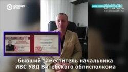 Сколько силовиков уволились из органов за время протестов в Беларуси