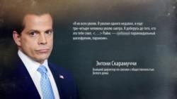 """10 дней """"Муча"""": кто такой Энтони Скарамуччи и почему его уволили из Белого дома"""
