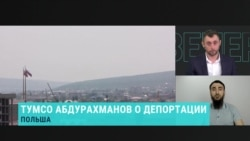 """Тумсо Абдурахманов: """"Власти Польши готовы отдать меня на растерзание России"""""""