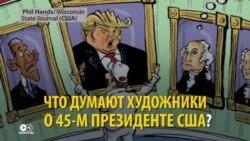 """""""Бедная Америка"""": победа Трампа в карикатурах художников со всего мира"""
