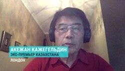 """Экс-премьер Казахстана Кажегельдин: """"Уверен, что должен быть второй тур"""""""