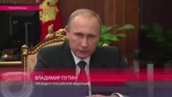 """Путин: """"Это не помешает нам найти и наказать преступников"""""""