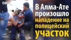 Стрельба в Алма-Ате: как это было