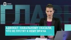 Главное: Навального отравили в тюремную больницу