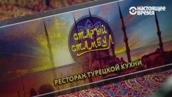 Смерть кебабу: в России ресторан с турецкой кухней срочно меняет концепцию