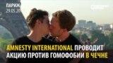Парижские геи встречают Путина протестами против того, как с ЛГБТ обращаются в Чечне