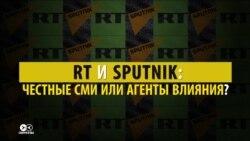 """Russia Today и Sputnik могут признать в США """"иностранными агентами"""". Россия собирается на это ответить"""