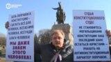 Задержания в Петербурге на пикете против внесения поправок в Конституцию