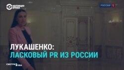 """""""Душевная беседа"""": как ведущая госТВ России к Лукашенко на блины ездила"""